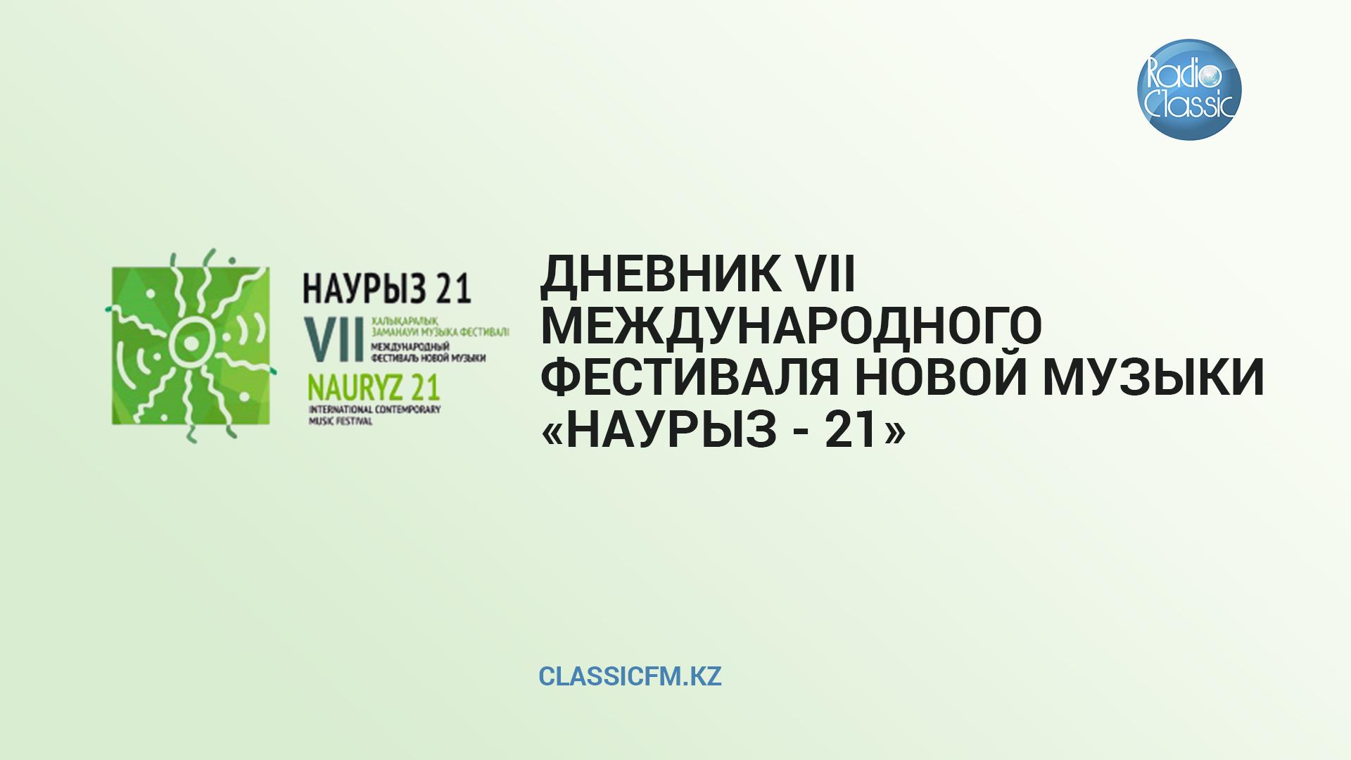 Дневник VII Международного фестиваля новой музыки
