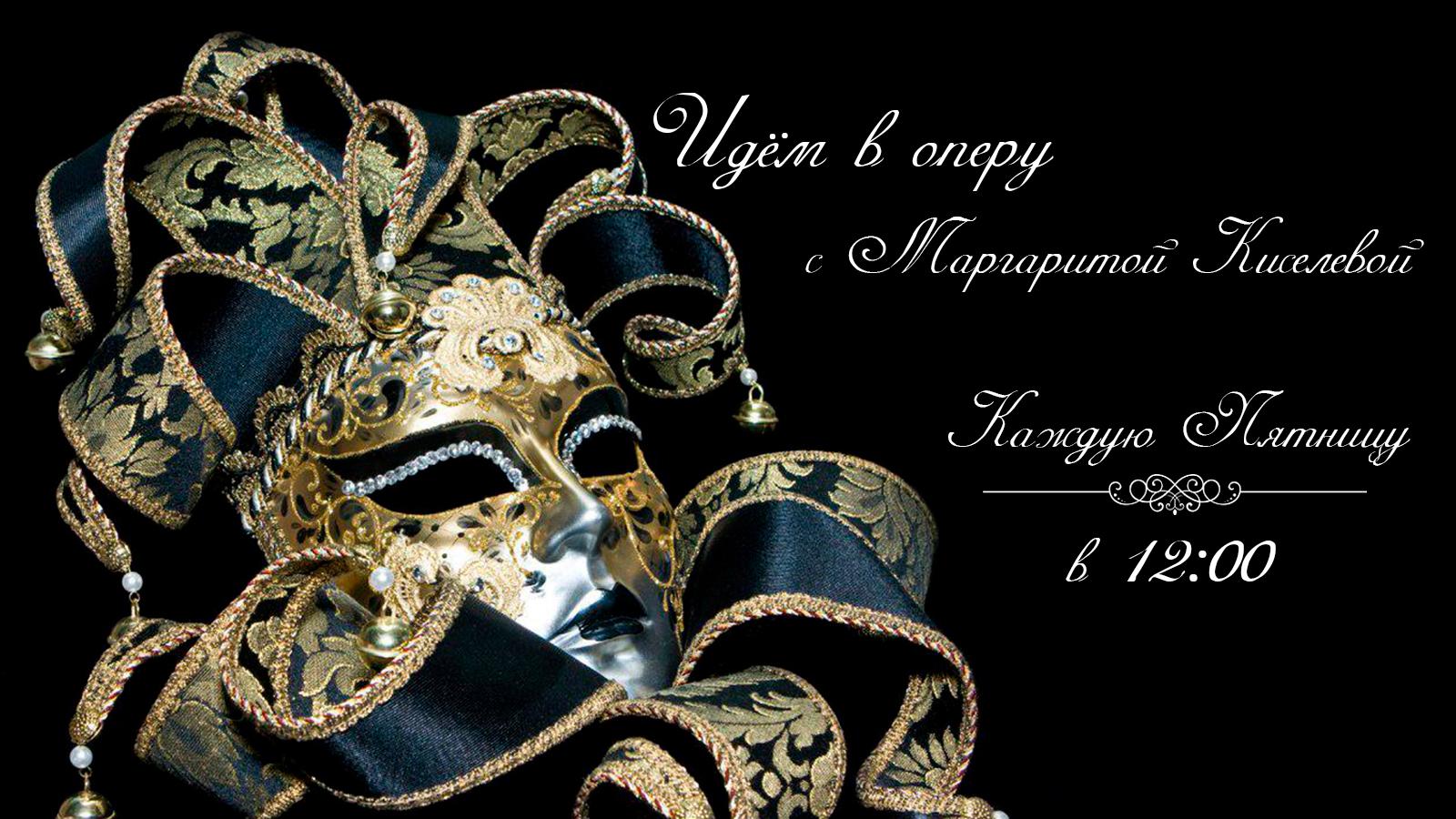 Идем в оперу                                      с Маргаритой Киселевой
