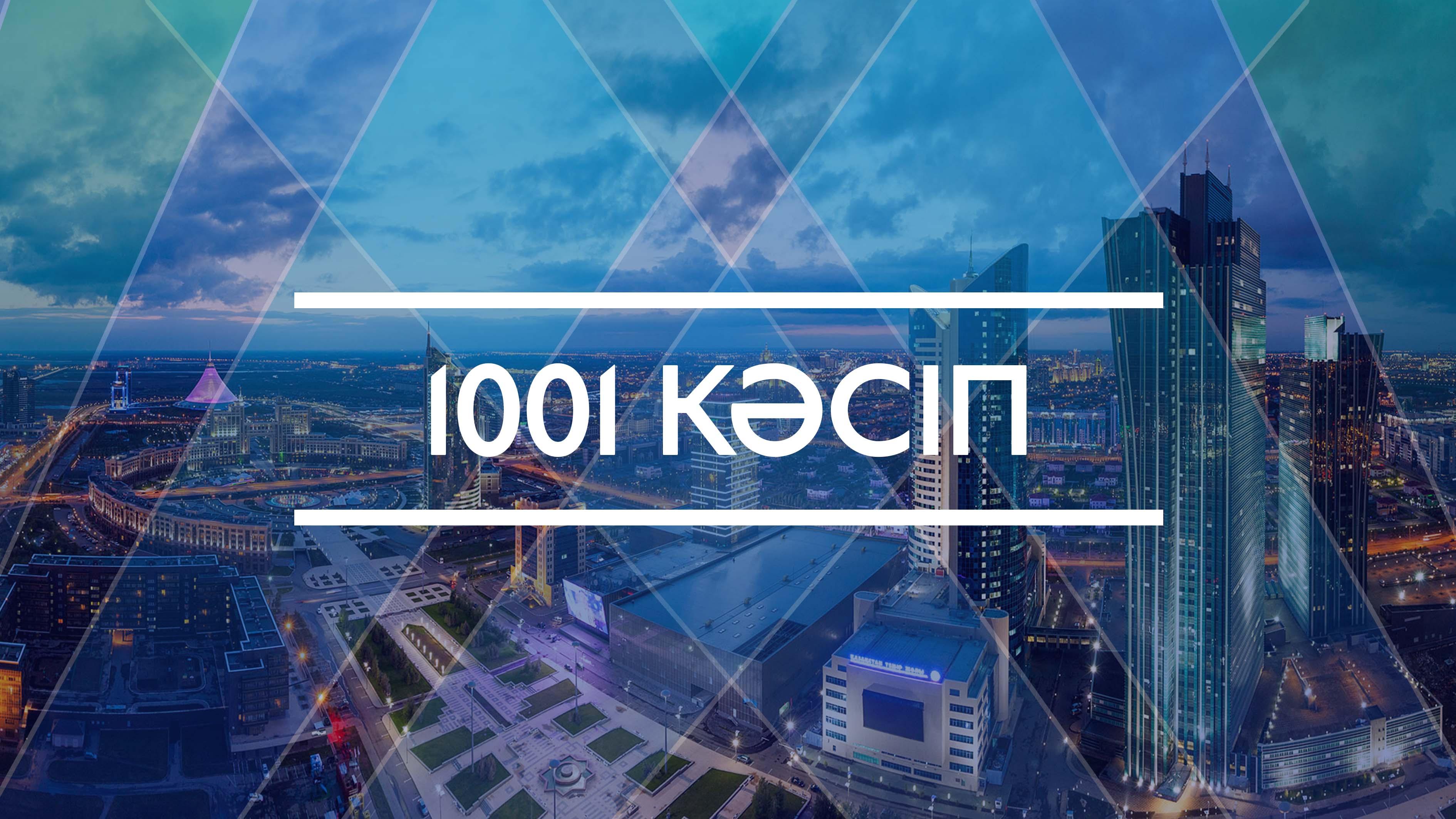 1001 кәсіп